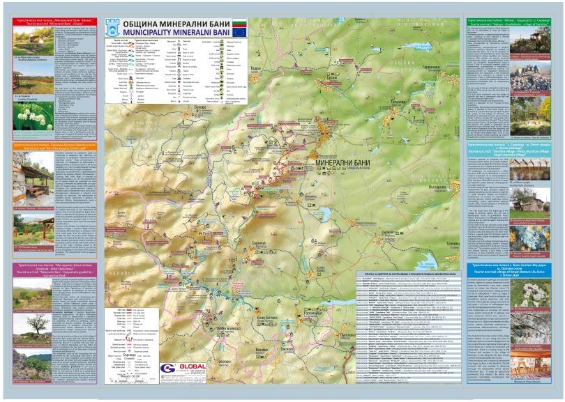 Карта на туристическите обекти в община Минерални бани