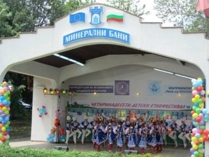 Международен детски етнофестивал